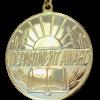 Department Award Medallion